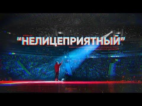 Данила Поперечный: