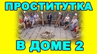 ПРОСТИТУТКА! ДОМ 2 НОВОСТИ ЭФИР 25 августа, ondom2.com