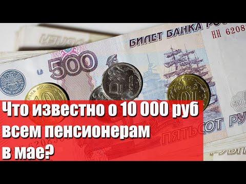 Что известно о выплатах всем пенсионерам десяти тысяч в майскую пенсию