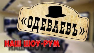 Шоу-рум ОДЕВАЕВЪ/Show room ODEVAEV