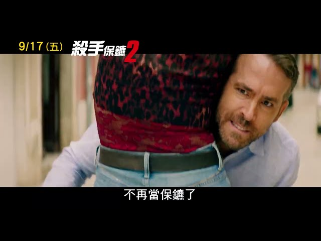 《殺手保鑣2  Hitman's Wife's Bodyguard》正式預告2_9/17中秋連假動作首選!