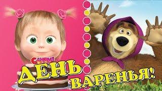 Маша и Медведь и День варенья Маши! Мультик Маша и Медведь с игрушками!