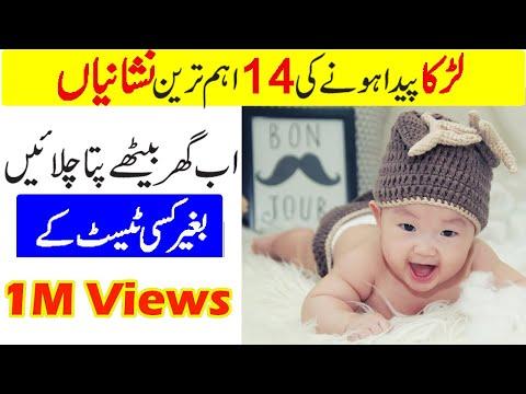 Signs Of Baby Boy In Pregnancy In Urdu | Baby Boy Symptoms During Pregnancy