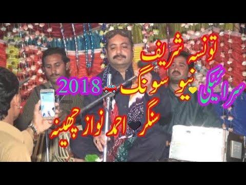 ahmad nawaz cheena new song 2018!!  New Punjabi Saraiki Culture Song (Full HD) waseb dance
