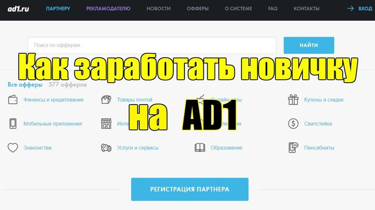 Как заработать новичку на ad1 ru