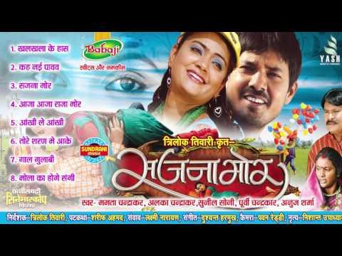 SAJNA MOR - Chhattisgarhi Super Hit Movie Song - Jukebox - Director Tirlok Tiwari