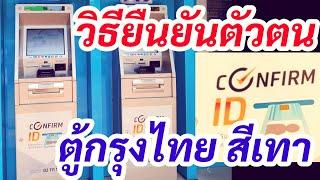วิธียืนยันตัวตน ตู้ธนาคารกรุงไทย ตู้สีเทา ยืนยันตัวตนแอปเป๋าตัง ใช้บัตรประชาชน