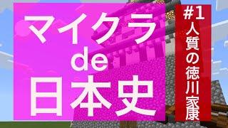 マインクラフトで記憶の宮殿を作ることを思いついたのでやってみます。 今日本史にハマってたんでメジャーな徳川家康からいってみます。 大好きなコンテンツ! ・歴史秘話 ...