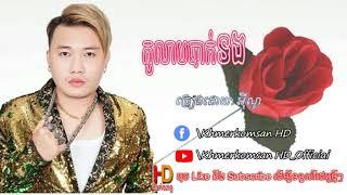 កូលាបបាក់ទង - អីុណូ Khmerkomsan HD New song