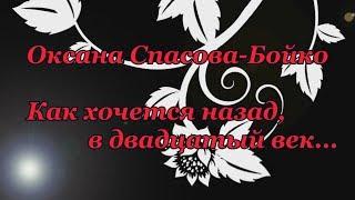 Оксана Спасова-Бойко. Как хочется назад, в двадцатый век / Лирическое настроение