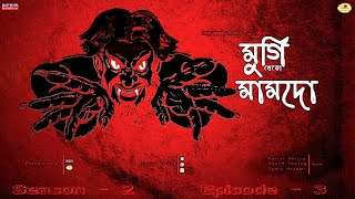 murgi kheko mamdo | Suspense audio story | Bangla audio golpo mp3 download | Sunday suspense