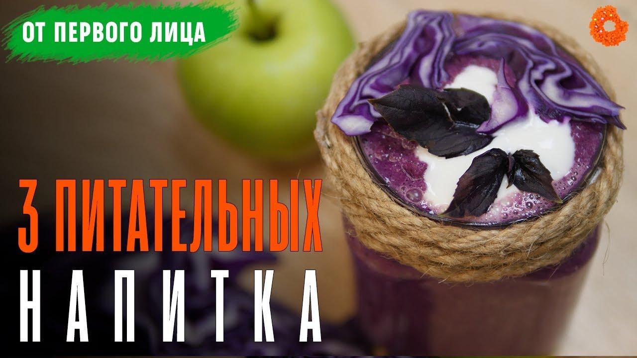 Кофейный гоголь-моголь, Смузи из капусты и Пряный протеиновый коктейль ? Рецепты от 1 лица