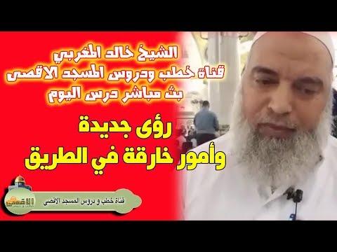 الشيخ خالد المغربي | رؤى جديدة وامور خارقة في الطريق