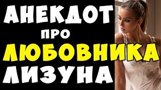 АНЕКДОТ про Любовника Лизуна Самые Смешные Свежие Анекдоты