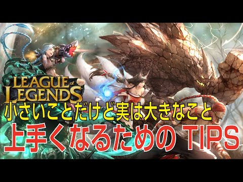 LoLで小さいけど大きなこと!上手くなるための豆知識。 /  League of Legends JAPAN SERVER
