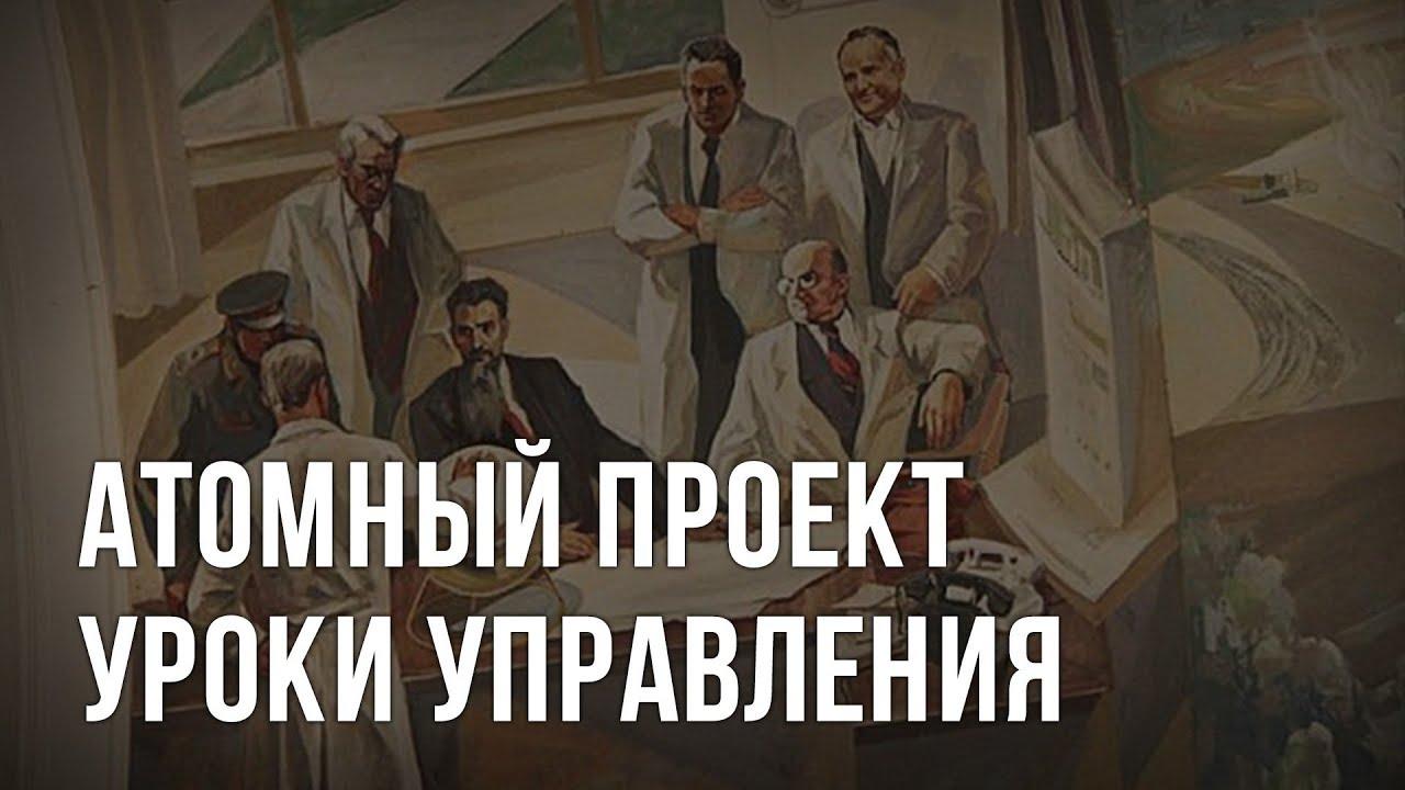 Атомный проект. Уроки управления. Алексей Золотарёв