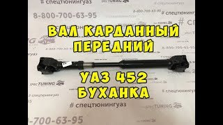 Вал карданный передний УАЗ 452 Буханка