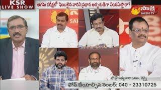 KSR Live Show: బ్రాహ్మణుల జోలికొస్తే ఖబడ్దార్..! - 22nd May 2018
