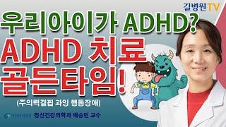 ADHD(주의력결핍 과잉 행동장애) 치료 골든타임 / …