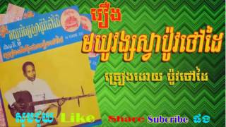 Champy Khmer, Chapey Dong Veng, Chapey  all song, Chapey collection