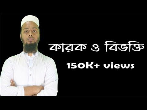 কারক ও বিভক্তি-বাংলা ব্যাকরণ Karok o Bivokti-Bangla Grammar