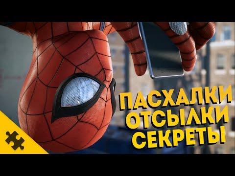 ЧЕЛОВЕК-ПАУК новая игра - СЕКРЕТЫ ЧТО мы УПУСТИЛИ В ТРЕЙЛЕРЕ? / E3 2017