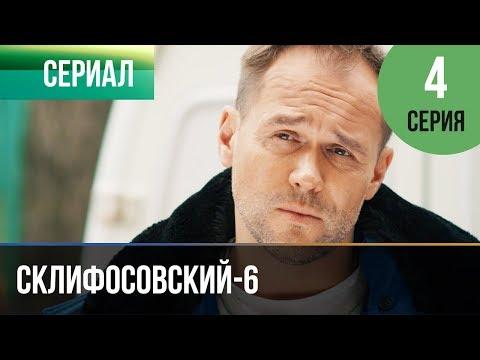 Склифосовский 6 сезон 4 серия Склиф 6 Мелодрама Фильмы и сериалы Русские мелодрамы