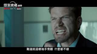 [懸案密碼前傳- 瓶中信] 長版預告 系列偵探電影上映全球為之震撼