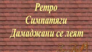 Симпатяги - Дамаджани се леят