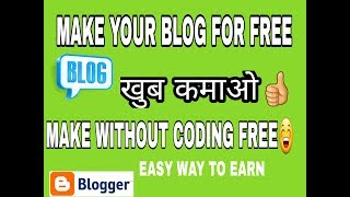 खुद की blog बनाकर पैसे कमाए-Best idea- How to make a free website and earn money||Techonly||