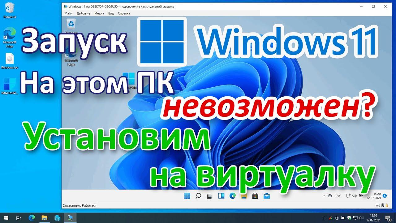 Запуск Windows 11 на этом компьютере невозможен? Установим на виртуальную машину.