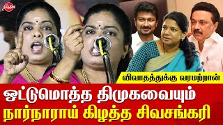 Admk Spokesperson Sivasankari blast speech on DMK