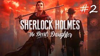 #2 Шерлок Холмс: Дочь Дьявола / Sherlock Holmes: The Devil's Daughter