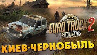 Euro Truck Simulator 2 - Трасса Киев-Чернобыль