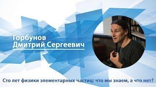 """Горбунов Дмитрий - Лекция """"Сто лет физики элементарных частиц: что мы знаем, а что нет?"""""""