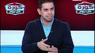 كورة كل يوم | لقاء مع الكابتن احمد ناجى مدرب حراس المرمى المنتخب الوطنى