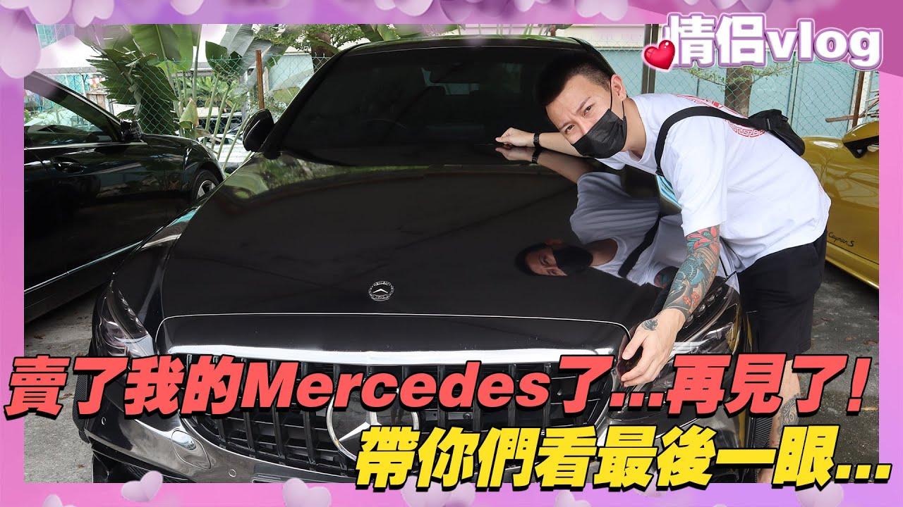 賣了我的Mercedes了...再見了!帶你們看最後一眼..