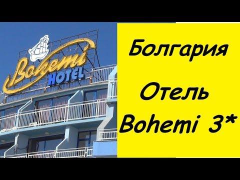 Болгария. Солнечный берег Bohemi Hotel 3*/отель Бохеми Болгария