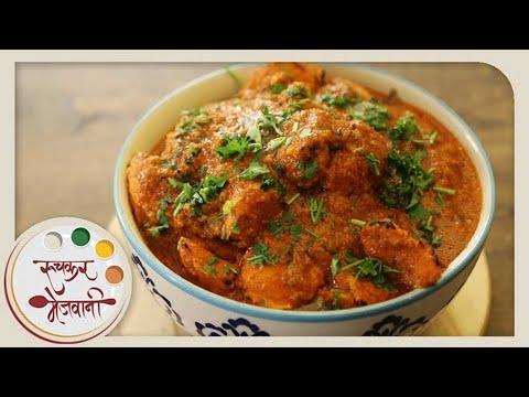Chicken Tikka Masala - चिकन टिक्का मसाला | Recipe By Archana In Marathi | Restaurant Style Chicken