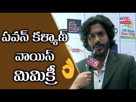 Mimicry Artist Surya Imitates Pawan Kalyan Voice | TV5 News