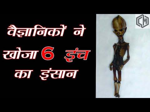 इतिहास की सबसे बड़ी खोज | अटाकामा 15 CM का इंसान | 15 cm human | MUST WATCH
