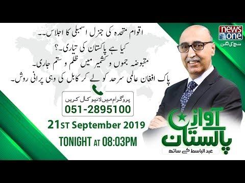 Awaz E Pakistan | 21-Sept-2019 | Kiya Hai Pakistan Ki Tayyari...???