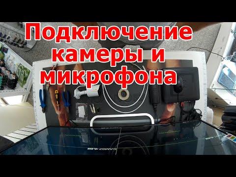 Подключение AHD видеокамеры и микрофона к видеорегистратору
