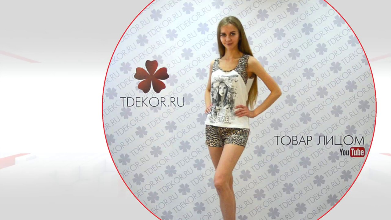 Костюм 522 - Одежда из Иваново