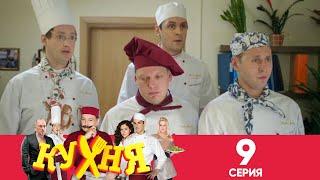 Кухня | Сезон 2 | Серия 9