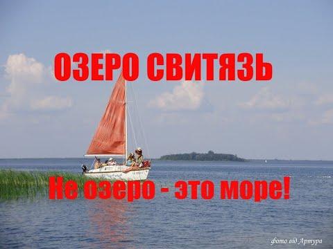Озеро Свитязь - это не озеро, это море!