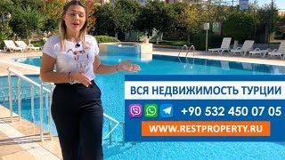 Недвижимость в Турции. Купить квартиру напрямую от собственника в Алании Турция    RestProperty