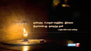Mahakavi Bharathiyar quotes-1