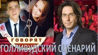 Малахов о свадьбе Шурыгиной и Семенова   (09.03.2017)