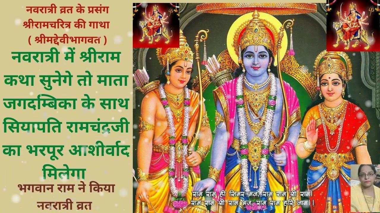 नवरात्री में श्रीराम कथा सुनेगे तो माता जगदम्बिका के साथ सियापतिरामचंद्रजी का भरपूर आशीर्वाद मिलेगा|